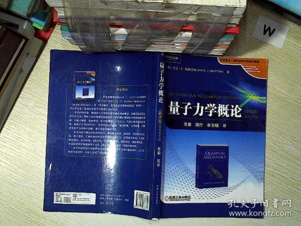 时代教育·国外高校优秀教材精选:量子力学概论(翻译版)(原书第2版)
