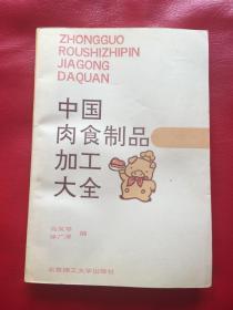 中国肉食制品加工大全(1版1印)