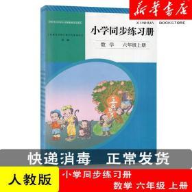 2020新版 数学同步练习册 六年级上册 配六三制人教版 9787107343100