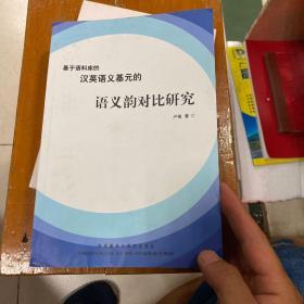 基于语料库的汉英语义基元的语义韵对比研究