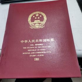 中国人民共和国邮票1991