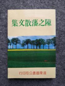 陈之藩散文集(旅美小简,在春风里,剑河倒影,一星如月,四种合一)。