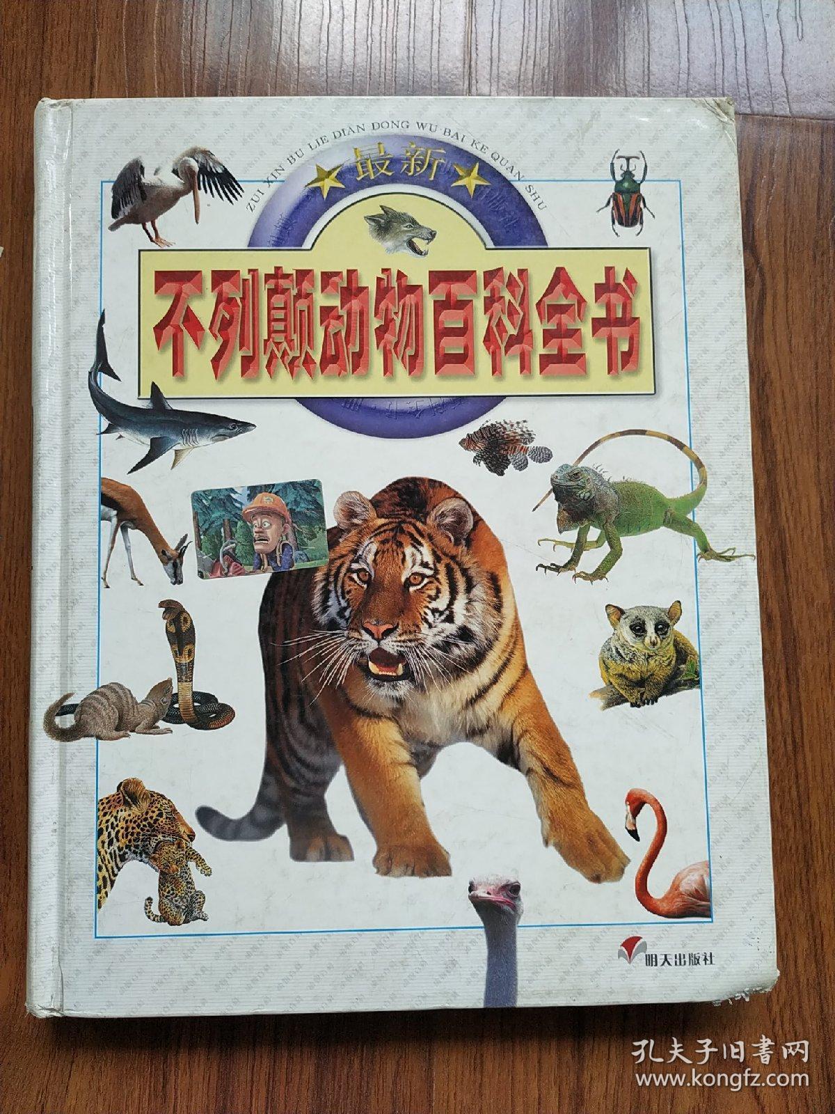 最新不列颠动物百科全书