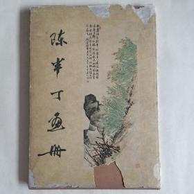 1959年  陈半丁画册  人民美术出版社出版