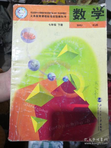 数学:七年级.下册