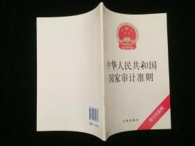 中华人民共和国国家审计准则