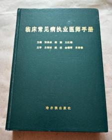 临床常见病执业医师手册