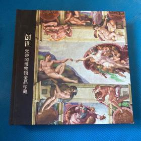 创世:梵蒂冈博物馆全品珍藏