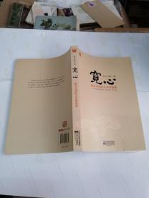 《宽心:星云大师的人生幸福课》h5