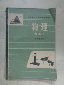 江西省三二制中学试用课本:物理(初中第三册)