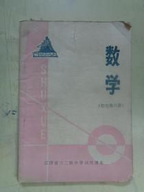 江西省三二制中学试用课本:数学(初中第六册)