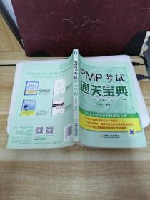 《PMP考试通关宝典》h5