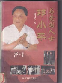 邓小平与爱国人士