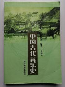 陈四海:中国古代音乐史(下册)