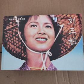 百年电影  百年收藏连环画系列《刘三姐》