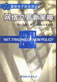 网络交易新策略:网上股票、期货、期权交易指南