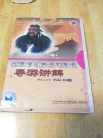 天下第一家,天下第一庙,天下第一林,导游讲解(中英文对照VCD2.0版)