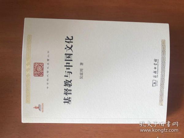 基督教 与中国文化