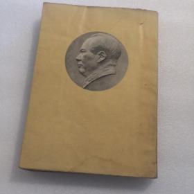 毛泽东选集第四卷  一版一印  新华印刷厂北京第一厂印刷