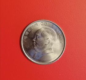 1993毛泽东诞辰100周年纪念币 毛泽东诞辰一百周年纪念币 1993年 流通纪念币 中国人民银行发行 面值1元