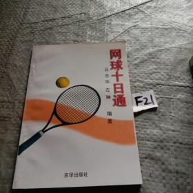 网球十日通: