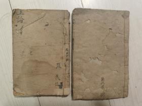论语古书线装本
