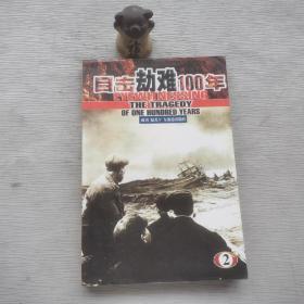 目击劫难100年(2)