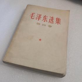 毛泽东选集第四卷 普及版 1967版4印 重庆新华印刷厂印刷