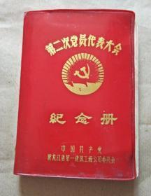 第二次党员代表大会纪念册 [笔记本]