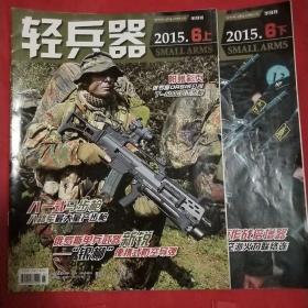 轻兵器2015·6上下两册