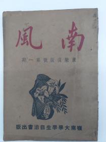 南风 (康乐复版号第一期) 1946年7月版 岭南大学学生自治会出版