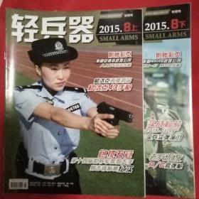 轻兵器2015·8上下两册