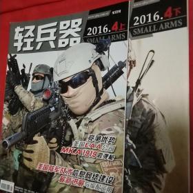 轻兵器2016·4上下两册