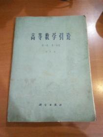 高等数学引论第一卷,第一分册