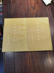 习学记言序目(上下):学术笔记丛刊(私藏)