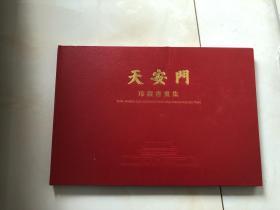 天安门珍藏书画集