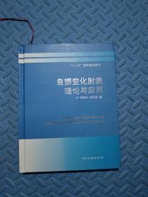 自振空化射流理论与应用(作者签赠本)