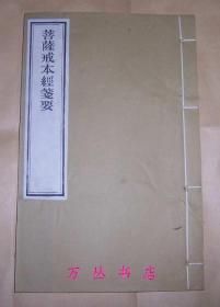 菩萨戒本经笺要(据光绪六年金陵刻经处木板重刷本)线装全1册