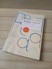 如何阅读一本文学书