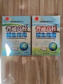 2011吉林省普通高校招生指南