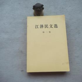 江泽民文选(第2卷)..