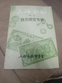 上海金融增刊钱币研究专辑(1992年第一辑总第一辑创刊号)