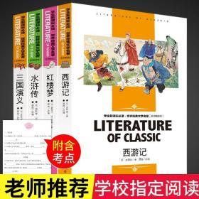 4册 四大名著全套小学生版 红楼梦西游记儿童版水浒传三国演