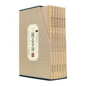 三国志全译 注释 陈寿著 套装全6册 三国志白话文 文白对照 三国