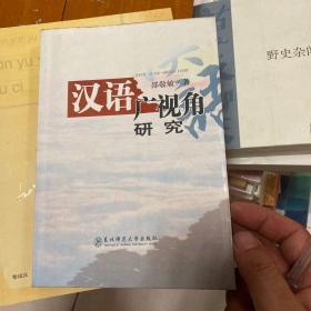 汉语广视角研究  签赠本
