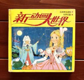 红色世界-童话寓言 新动画大世界 中文合订版