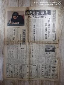 日本朝日新闻报纸