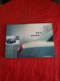 奥迪A4 轿车使用说明书 中文版 2004年