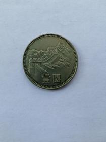 第三套人民币 长城币一元 1980年