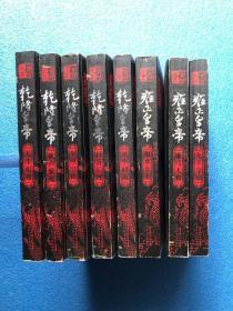 二月河文集 (8册合售,一版一印 ):《乾隆皇帝》(共六卷全,缺第5卷,现5卷合售)+《雍正皇帝》(共三卷全)(包邮)